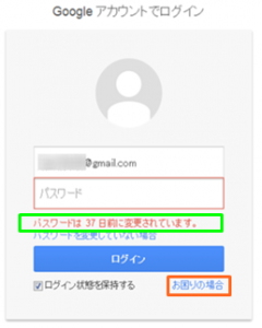 不正ログインパスワード変更