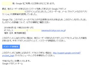 不正ログインGoogleからのメール