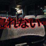 夜行バスで寝れないときのコツ!快適な睡眠につながる寝方や寝る姿勢