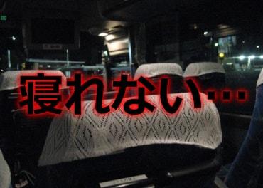 夜行バスで寝れない問題