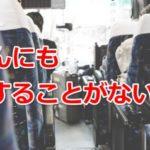 """夜行バスでの""""おすすめな過ごし方""""!つらい車内を快適にする暇つぶし"""