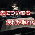 夜行バスは辛いし疲れる!きついときに疲労を溜めない高速バスの乗り方