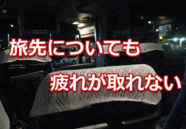 夜行バスで疲れる