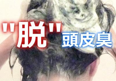 頭が臭い時の洗髪方法