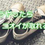 靴の臭いは熱湯で消える?スニ―カーをお湯で洗うときの脱臭のコツ