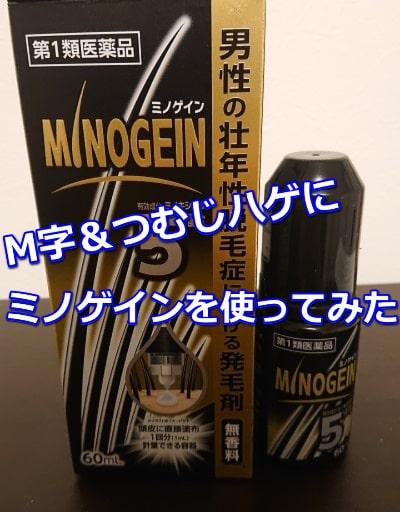 ミノゲイン