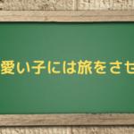 『可愛い子には旅をさせよ』の意味や使い方を例文で確認!語源の由来や英語表記・類義語について