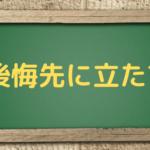 『後悔先に立たず』の意味や使い方を例文で確認!語源の由来や英語表記・類義語について