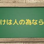 『情けは人の為ならず』の意味や使い方を例文で確認!語源の由来や英語表記・類義語について