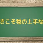 『好きこそ物の上手なれ』の意味や使い方を例文で確認!語源の由来や英語表記・類義語について