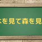『木を見て森を見ず』の意味や使い方を例文で確認!語源の由来や英語表記・類義語について