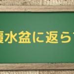 『覆水盆に返らず』の意味や使い方を例文で確認!語源の由来や英語表記・類義語について