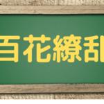 百花繚乱の意味は?由来や英語表記と、使い方を例文で解説