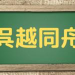 呉越同舟の意味は?由来や英語表記と、使い方を例文で解説