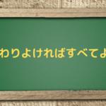 『終わりよければすべてよし』の意味や使い方を例文で確認!語源の由来や英語表記・類義語について